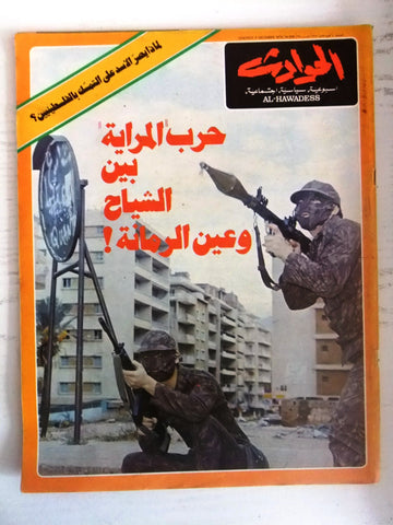 El Hawadess مجلة الحوادث Arabic Beirut Lebanese Civil War Dec.5 Magazine 1975