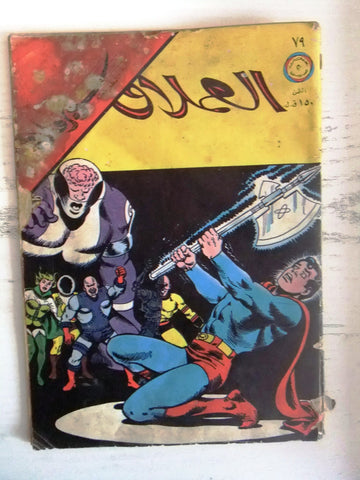 Superman Lebanese Arabic العملاق Omlaak Comics 1978 No. 79 سوبرمان كومكس