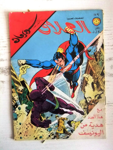 Superman Lebanese Arabic العملاق Omlaak Comics 1980 No. 179 سوبرمان كومكس