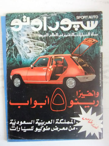 مجلة سبور اوتو Arabic Lebanese No.54 السعودية Sport Auto Car Race Magazine 1980