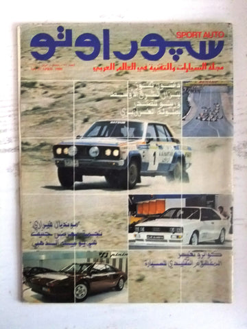 مجلة سبور اوتو Arabic Lebanese No.57 Sport Auto Car Race Magazine 1980