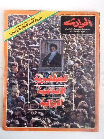 El Hawadess Arabic Political الخميني Iran khonaini Lebanese Magazine 1979