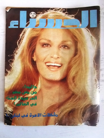 مجلة الحسناء Hasna Lebanese داليدا Dalida Front Cover Arabic Fair) Magazine 1977