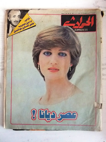 El Hawadess مجلة الحوادث Arabic Princess Diana Lebanese Jul. 17 Magazine 1981