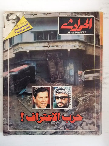 El Hawadess مجلة الحوادث Arabic Palestine US War Lebanese Jul. 31 Magazine 1981