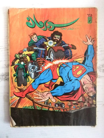Superman Lebanese Arabic Original Comics 1990 No.625 سوبرمان كومكس