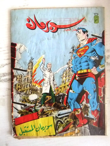Superman Lebanese Arabic Original Comics 1990 No.638 سوبرمان كومكس
