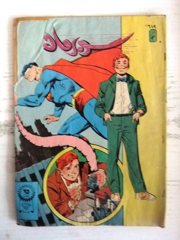 Superman Lebanese Arabic Original Comics 1990 No.619 سوبرمان كومكس