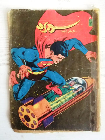 Superman Lebanese Arabic Original Comics 1990 No.621 سوبرمان كومكس