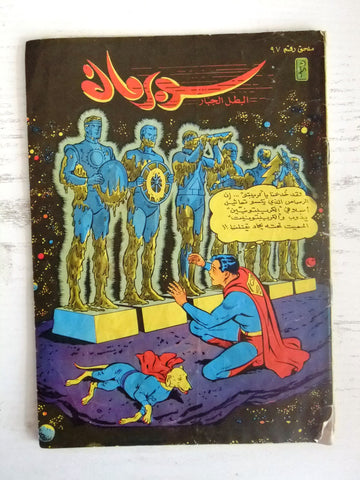 Superman Lebanese Arabic Original Mulhak Comics 1986 No.97 سوبرمان كومكس