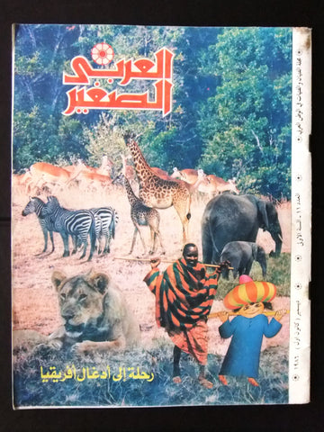 Arabi al Sagher العربي الصغير نادرة Arabic #11 First Year Kuwait Magazine 1986