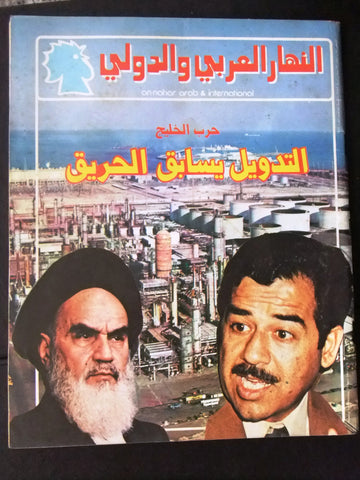 An Nahar Arabic and INT. الخميني Iran khonaini Magazine Lebanese Beirut 1982