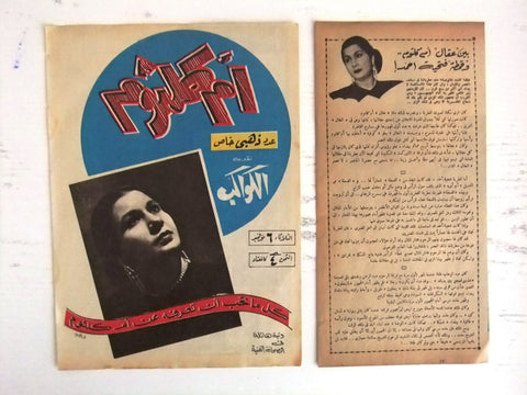 Lot of 17x Oum Kalthoum Arabic أم كلثوم Magazine Ads, Article, إعلان Clipping 50s