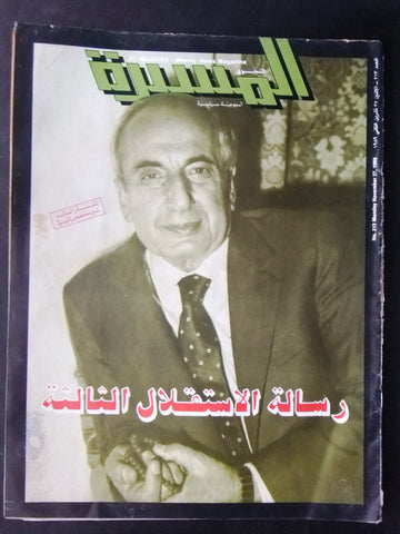 Al Massira مجلة المسيرة, رينيه معوض Arabic Rene Moawad Assassination Magazine 89