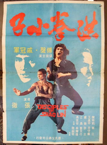 Disciples of Shaolin (Alexander Fu Sheng) Org. Kung Fu Movie Chinese Poster 70s