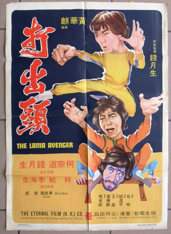 The Lama Avenger (Bruce Li) Original Kung Fu Movie Rare Chinese Poster 70s