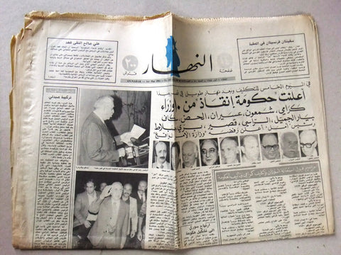 An Nahar النهار {Rashid Karami, رشيد كرامي‎} Arabic Lebanese Newspaper 1984