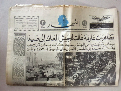 An Nahar النهار {Israel withdrew from Sidon} Arabic Lebanese Newspaper 1985
