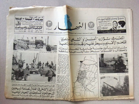 An Nahar النهار {Lebanon Army Tanks in Beirut} Arabic Lebanese Newspaper 1985