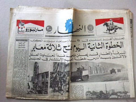 An Nahar النهار {Lebanon Army Tanks in Beirut} Arabic Lebanese Newspaper 1984