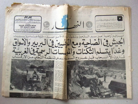 An Nahar النهار {Lebanon Army Tanks in Beirut} Arabic Lebanese Newspaper 1982