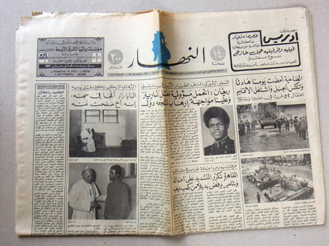 An Nahar {Pope John Paul II‎ Meets his Attacker} Arabic Lebanese Newspaper 1983