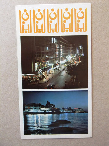 Lebanon, Beirut, Baalbeck, Evening Entertainment Tourist Brochure 1960s