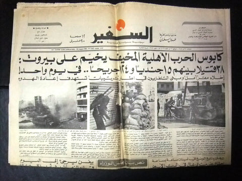 As Safir جريدة السفير Lebanon War Army Tank Beirut Arabic Newspaper 1983