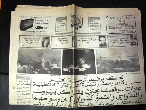 Al Bayrak البيرق Lebanon/Palestin War Destruction Arabic Lebanese Newspaper 1982