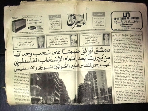 Al Bayrak البيرق Lebanon/Israel War Destruction Arabic Lebanese Newspaper 1982