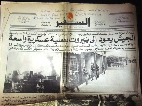 As Safir جريدة السفير Lebanon War Army Tank Hamra Beirut Arabic Newspaper 1983