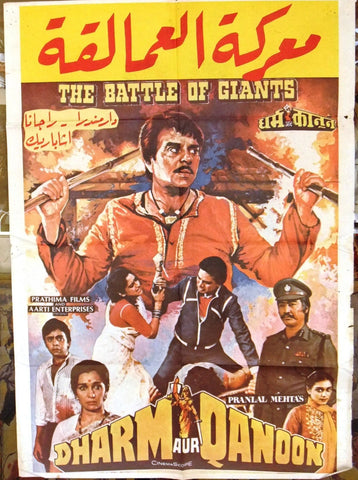 Dharm Aur Qanoon (Dharmendra) Hindi Arabic Lebanese Org. Movie Poster 80s