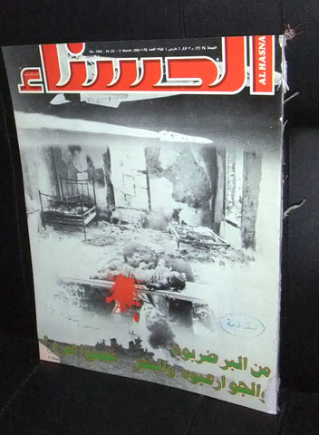 مجلة الحسناء Hasna Lebanese Beirut Civil War Arabic Magazine 1984
