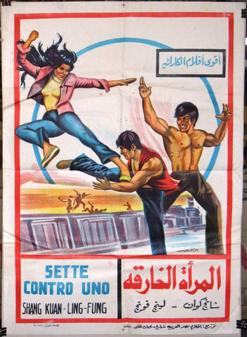 Sette Contro Uno (Shang Kuan) Egyptian Italian Movie Original Arabic Poster 70s