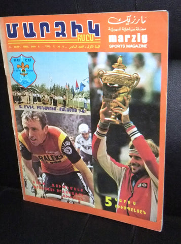 Marzig Armenian Sport Vintage #6 First Year Magazine 1980