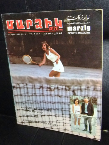 Marzig Armenian Sport Vintage #4 First Year Magazine 1980