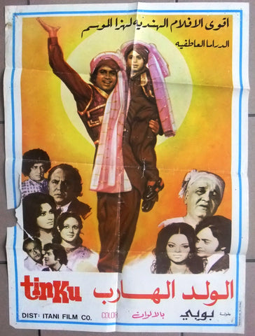 "Tinku (Rajesh Khanna) Original Lebanese 20x27"" Hindi Movie Poster 70s"