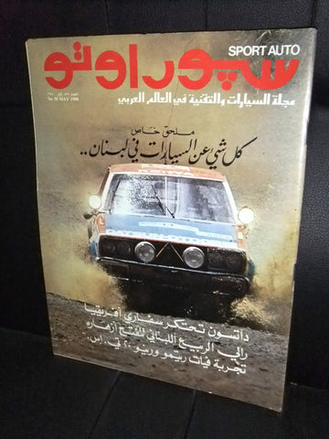 مجلة سبور اوتو Arabic Lebanese No.58 Sport Auto Car Race Magazine 1980