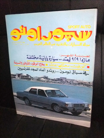 مجلة سبور اوتو Arabic Lebanese No.60 Sport Auto Car Race Magazine 1980