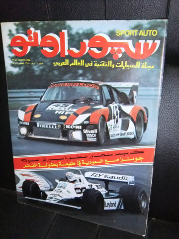 مجلة سبور اوتو Arabic Lebanese No.61 السعودية Sport Auto Car Race Magazine 1980