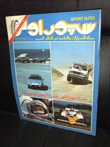 مجلة سبور اوتو Arabic Lebanese No.62 Sport Auto Car Race Magazine 1980
