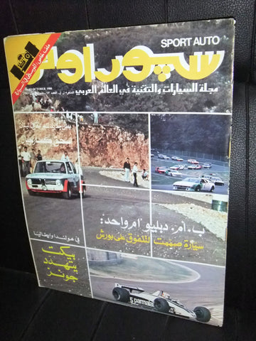 مجلة سبور اوتو Arabic Lebanese No.63 Sport Auto Car Race Magazine 1980
