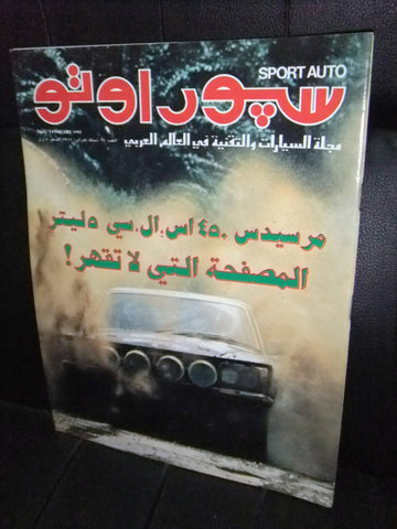 مجلة سبور اوتو Arabic Lebanese No.67 Sport Auto Car Race Magazine 1981