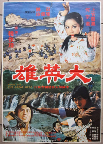 Bruce Lee, The Great Hero Dai ying xiong  Hong Kong Kung Fu Movie Poster 70s