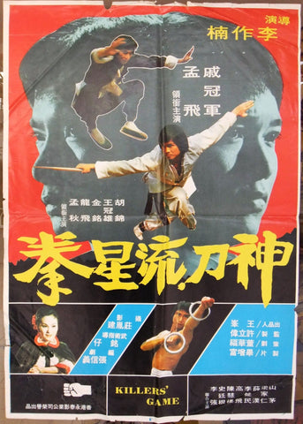 Killer's Game Hong Kong Kung Fu Movie Poster 70s