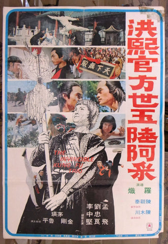 The Incredible Kung Fu Trio (Hong Xi Guan Fang Shi Yu Liu A Cai) Poster