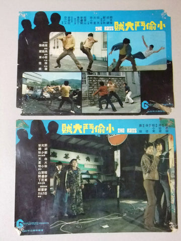 (Set of 6) The Rats {Alan Tang, Adam Cheung} Rare Chinese Kung Fu Lobby Card 70s