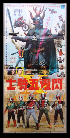 "Five of Super Rider Man Kong-Lung Original 44x20"" Taiwanese Movie Poster 70s"
