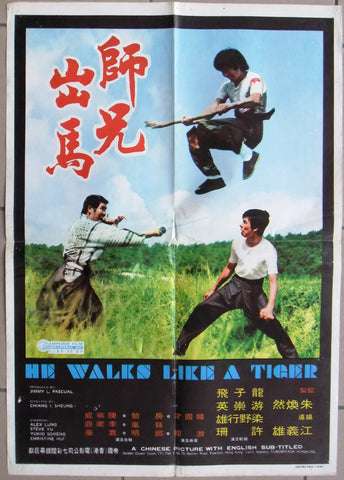 He Walks Like a Tiger  (Shi xiong chu ma) Poster