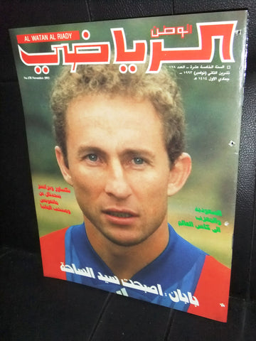 Al Watan Al Riyadi الوطن الرياضي Arabic Soccer Football #178 Magazine 1993